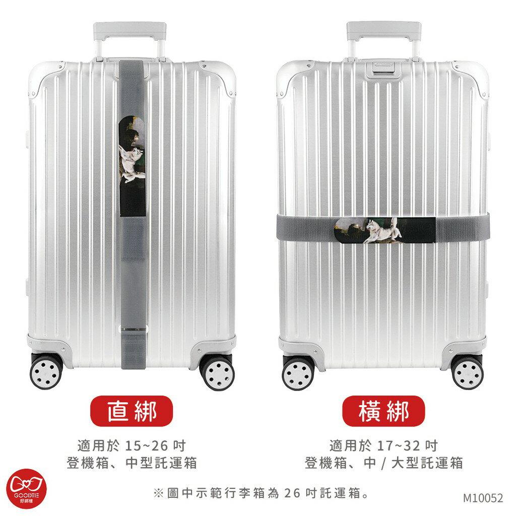 【創意生活】奔跑哈士奇 可收納行李帶 5*215公分 / 行李帶 / 行李綁帶 / 行李束帶