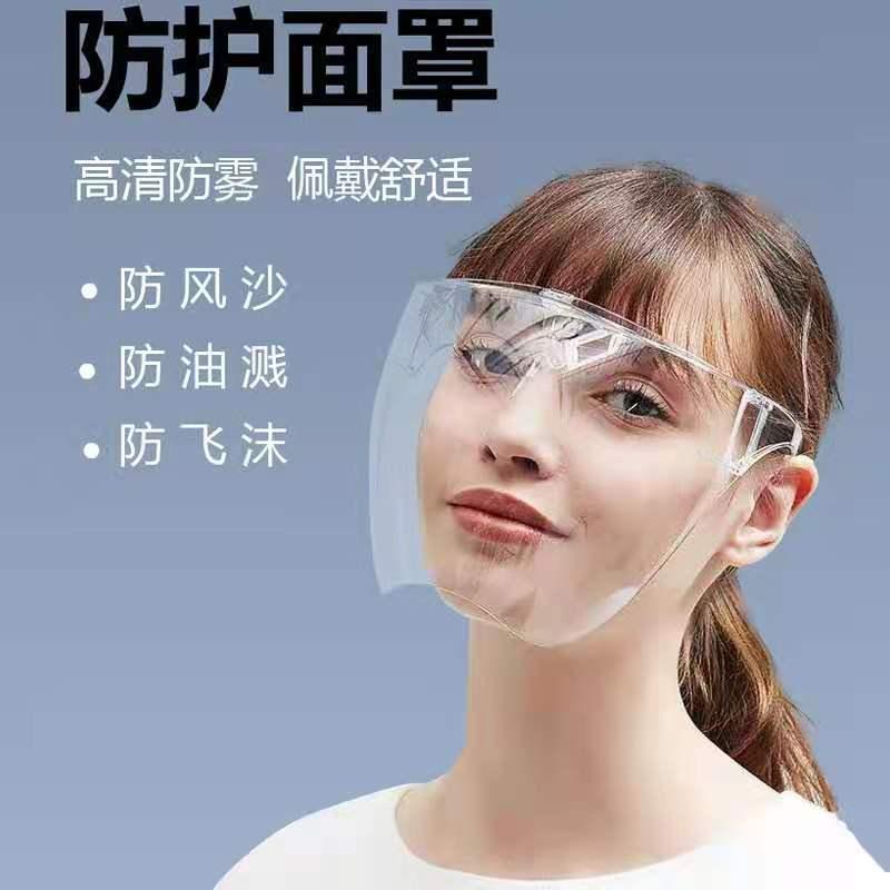 防護眼鏡護目鏡防曬面罩防霧高清透明舒適防飛沫廚房防油煙男女