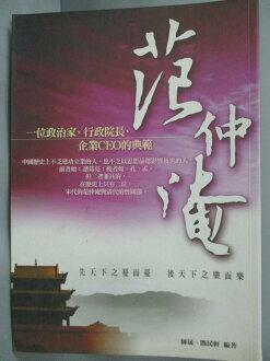 【書寶二手書T9/傳記_HKP】范仲淹:一個政治家、行政院長、企業CEO的典範_師晟.鄧民