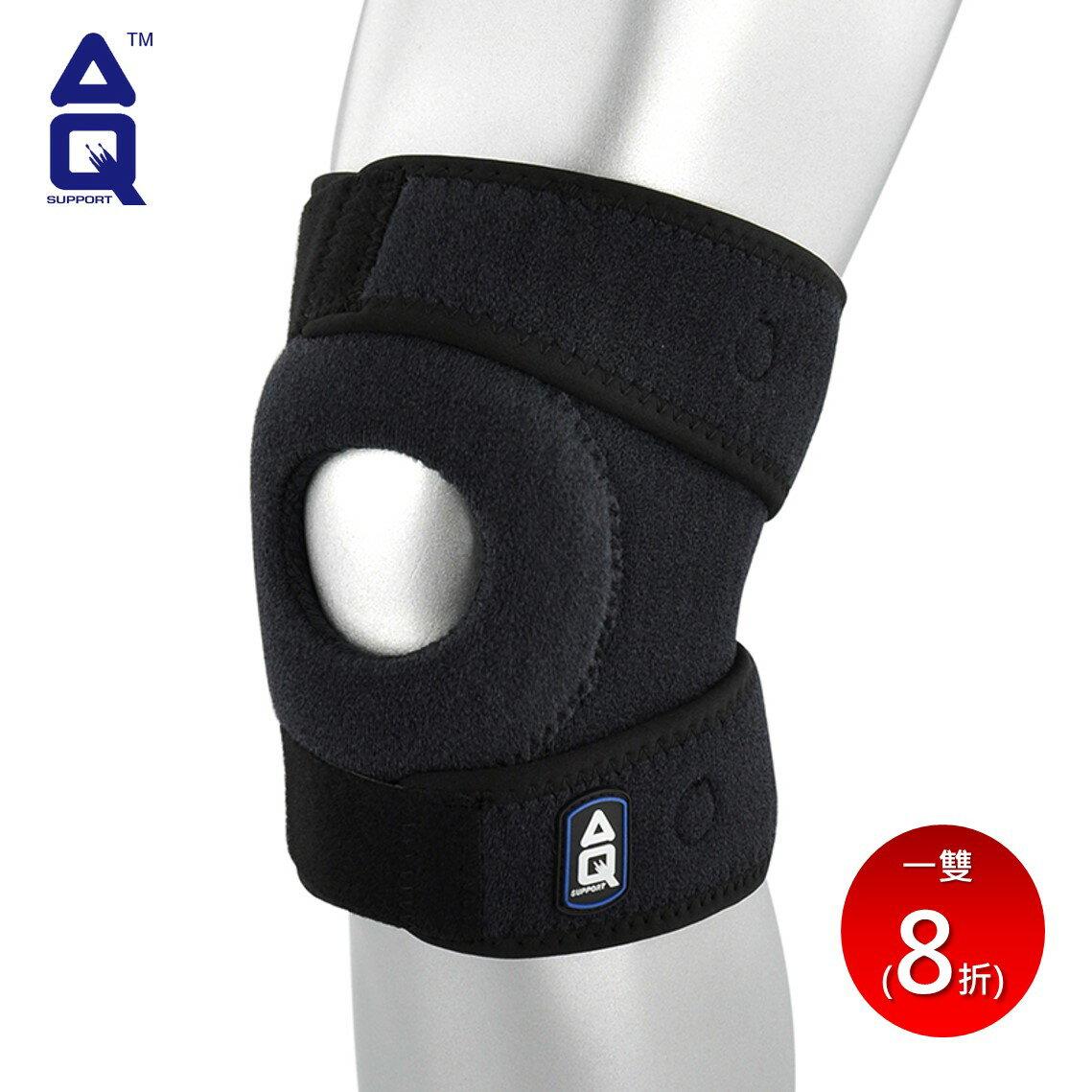 調節式護膝 (型號:5056SP) 護具 一雙(8折)  運動護具 護膝 AQ SUPPORT 14天免費退換貨