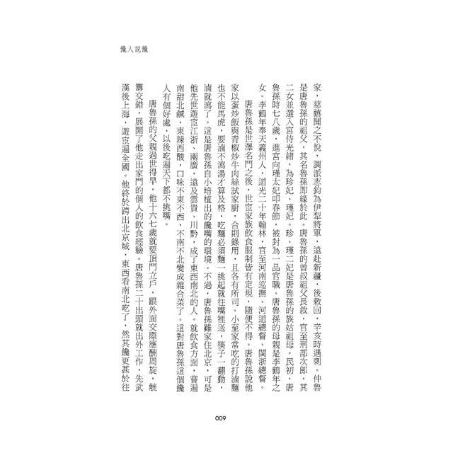 大雜燴(新版) 6