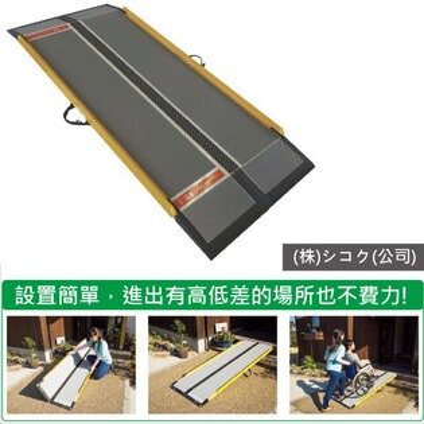 感恩使者:[預購]斜坡板-前片可調整式老人用品銀髮族高耐重鋁玻纖質量輕日本製[W1837]