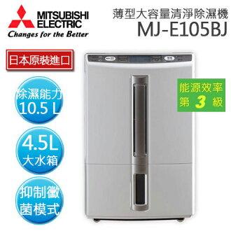 預購中 MITSUBISHI 三菱 MJ-E105BJ 10.5L薄型大容量清淨除濕機【日本原裝】