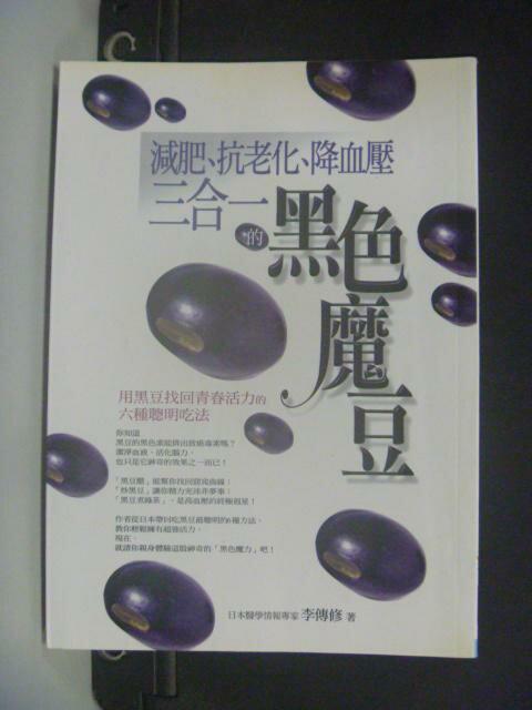 【書寶二手書T8/養生_GAC】減肥抗老化降血壓三合一的黑色魔豆_李傳修