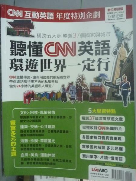~書寶 書T2/語言學習_QLI~聽懂CNN英語~環遊世界一定行_Live ABC_有光碟