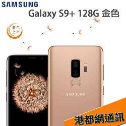 【大放送 行動電源+自拍棒架組+拍照鏡頭組】三星 Samsung Galaxy S9+ 6.2吋 6G/128G  S9 Plus