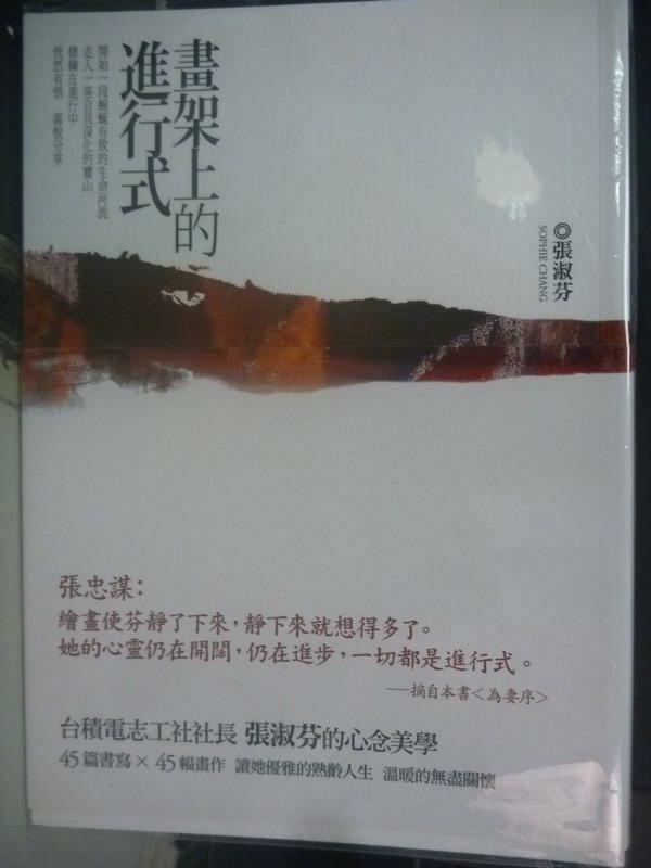 【書寶二手書T7/藝術_IDN】畫架上的進行式_張淑芬
