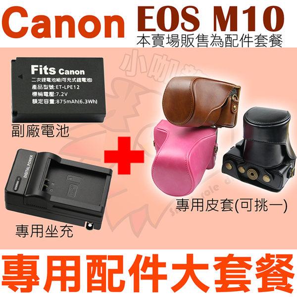 【配件大套餐】 Canon EOS M10 配件大套餐 皮套 副廠電池 充電器 鋰電池 相機包 LP-E12 LPE12 坐充 座充