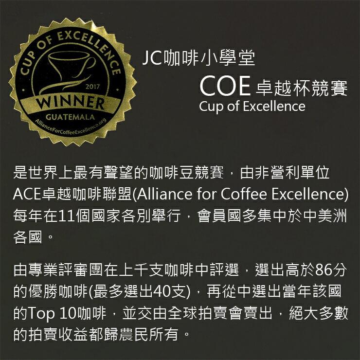 週末限時【買一送一】JC咖啡 半磅豆▶瓜地馬拉 暴風莊園 水洗 ★COE#28競標批次 ▶雙11期間買一送一 出貨半磅*2包(同品項) 1