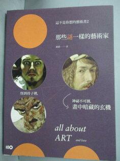 【書寶二手書T6/藝術_ZDH】這不是你想的藝術書2:那些謎一樣的藝術家:怪到骨子裡,神秘不可測_顧爺