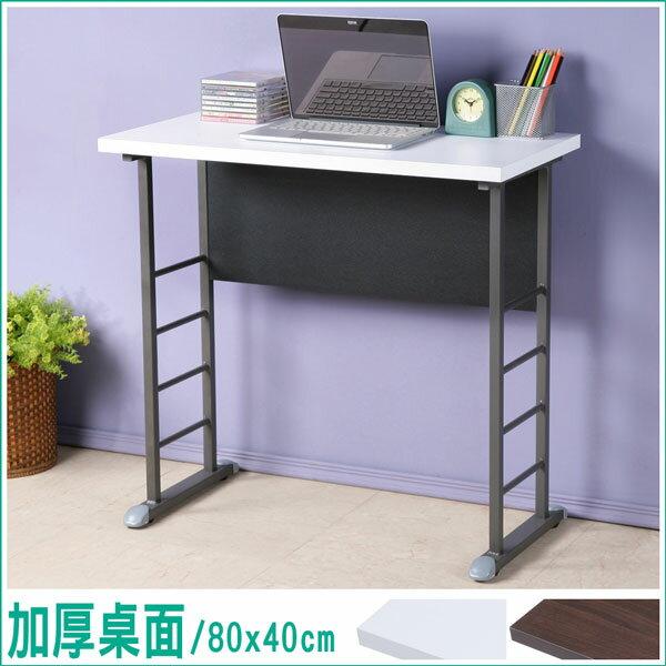 工作桌 電腦桌 書桌 辦公桌 L型桌 會議桌《YoStyle》查理80x40工作桌-加厚桌面(二色可選)