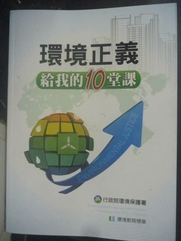 【書寶二手書T3/科學_WEF】環境正義給我的十堂課_行政院環境保護署