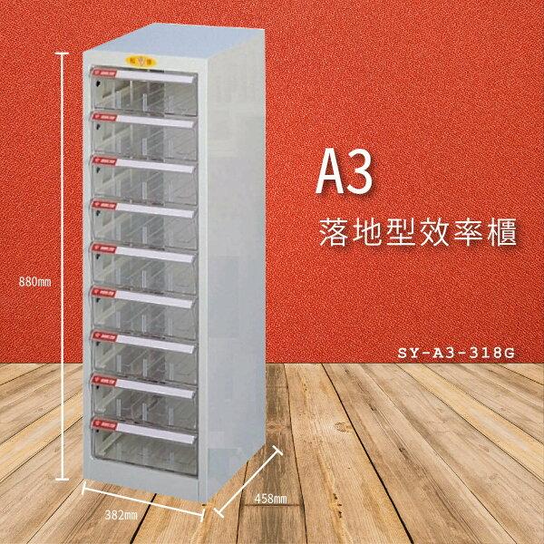 官方推薦【大富】SY-A3-318GA3落地型效率櫃收納櫃置物櫃文件櫃公文櫃直立櫃收納置物櫃台灣製造