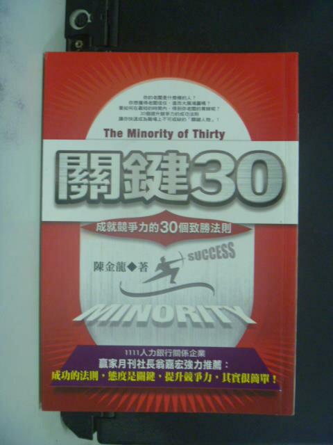 【書寶二手書T4/財經企管_OES】關鍵30: 成就競爭力的30個致勝法則_陳金龍