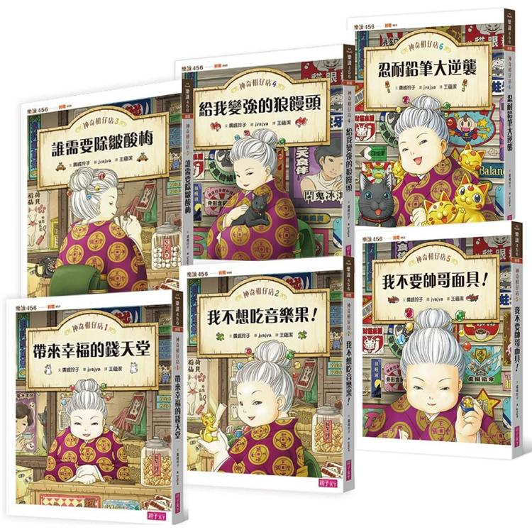 神奇柑仔店1-6套書(共六冊)(金石堂獨家) 0