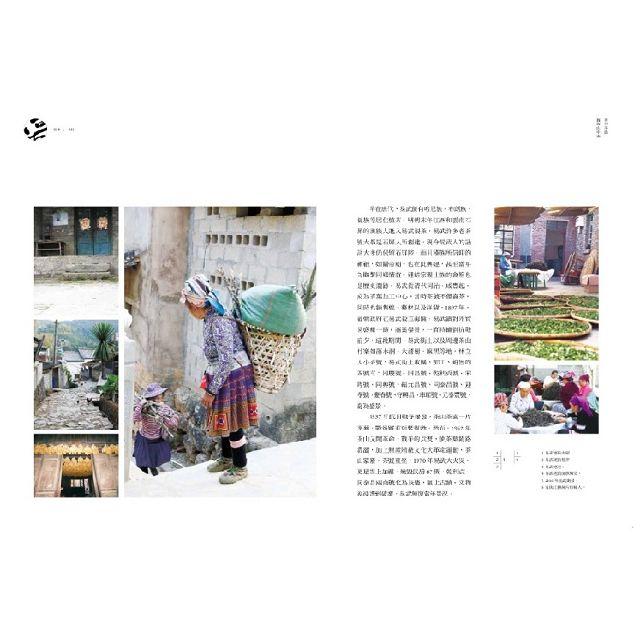 普洱茶錄─易武的茶香歲月 3