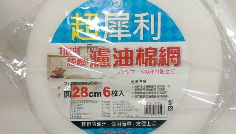 【八八八】e網購~【排油煙機濾油棉網 kb102】270593非櫻花牌