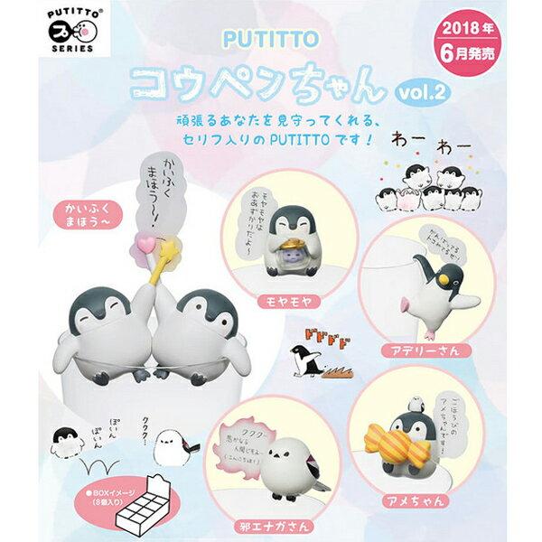 整盒8入【日本正版】正能量企鵝杯緣子P2盒玩擺飾第2彈杯緣裝飾PUTITTO-398721
