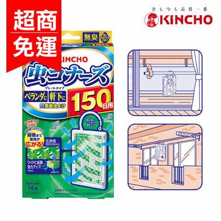 日本 KINCHO 金鳥 無臭防蚊掛片 150日 防蚊掛片 防蚊 驅蚊 蚊蟲 蚊子 室內外 金雞【N202994】
