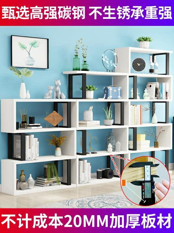 置物架 鐵藝書架簡約置物架落地客廳隔斷收納展示架現代簡易書櫃貨架多層