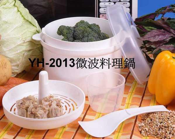 ~福介生活館~<微波保鮮盒>微波多功能料理鍋(6件入)~微波餐具