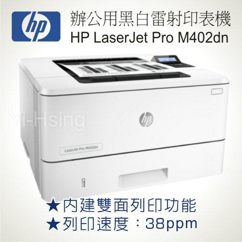 HP LaserJet Pro M402dn 辦公用黑白雷射印表機 ~送手機 腳架~