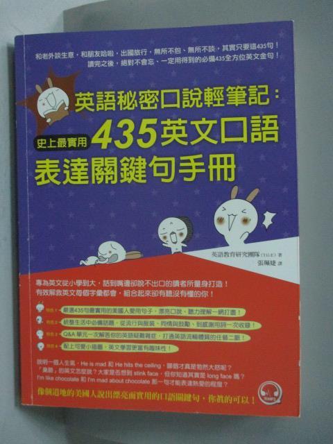 ~書寶 書T9/語言學習_QIT~英語秘密口說輕筆記~史上最 435英文口語表達關鍵句手冊