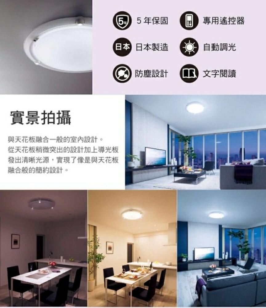 好商量~ 國際牌 Panasonic HH-LAZ505609 三點金 LED 51W 遙控吸頂燈