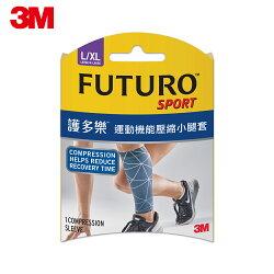 3M 護多樂運動機能壓縮小腿套(L/XL)80302 7100113730