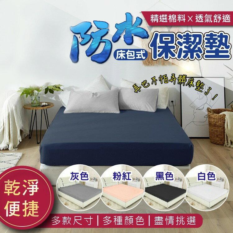 台灣現貨! 超透氣防水床單床包 防水保潔墊 單人保潔墊 雙人床保潔墊 雙人加大保潔墊床墊 單人床加大保潔墊床墊 透氣床包