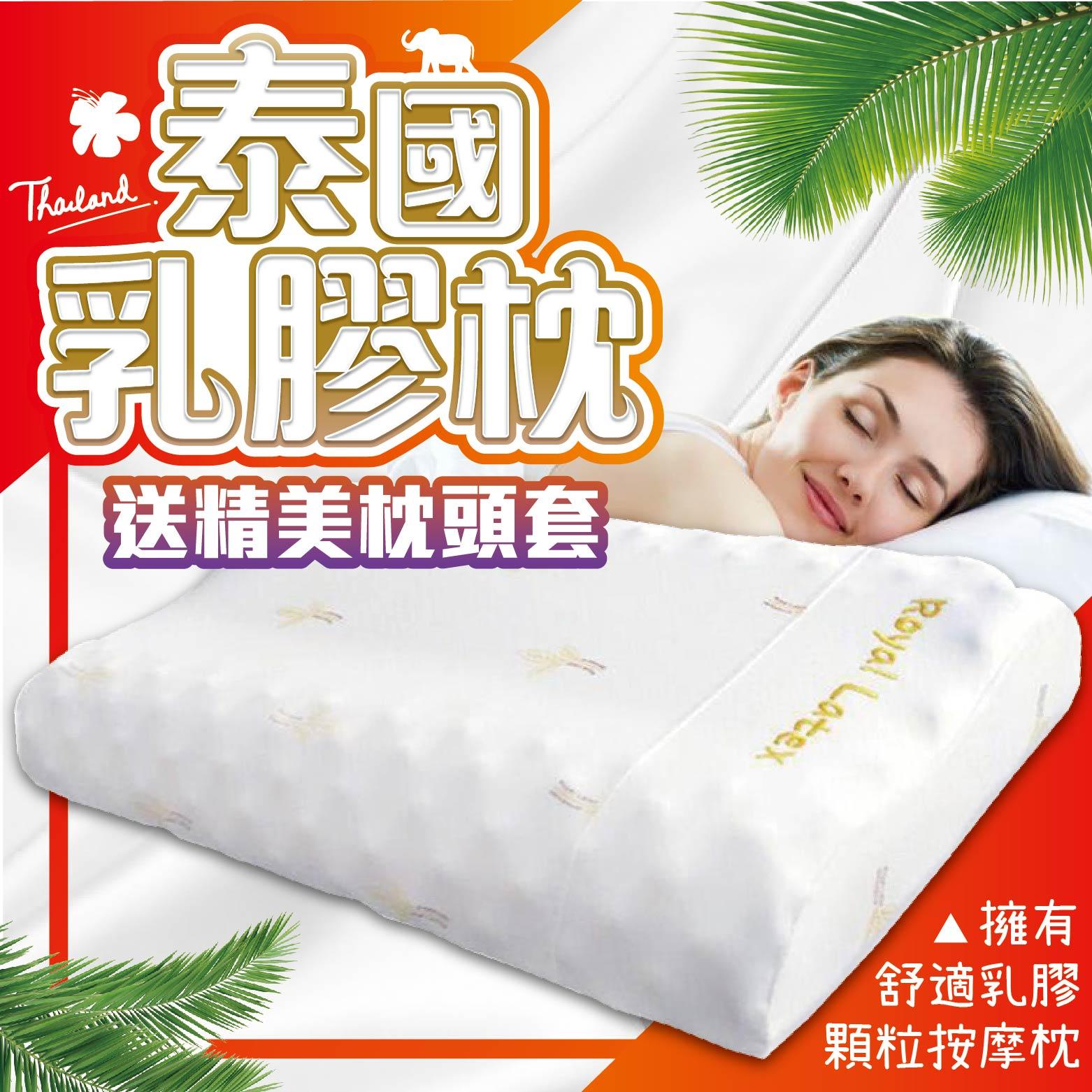 『現貨12H出貨』正品泰國皇家 Royal latex天然乳膠枕 高低顆粒乳膠枕 泰國乳膠枕 泰國按摩枕【HE058】