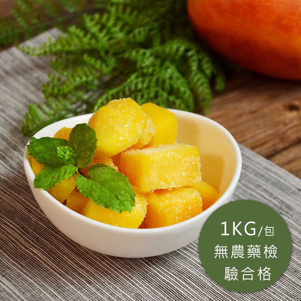 ▶【幸美生技】進口急凍莓果 台灣玉井 愛文芒果塊 1公斤 2