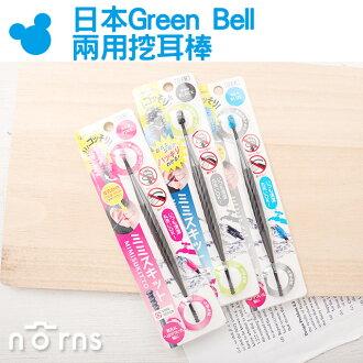 NORNS【日本Green Bell兩用挖耳棒】360度 雙頭 螺旋掏耳棒 耳垢清潔棒Mimisukitto 綠鐘耳扒