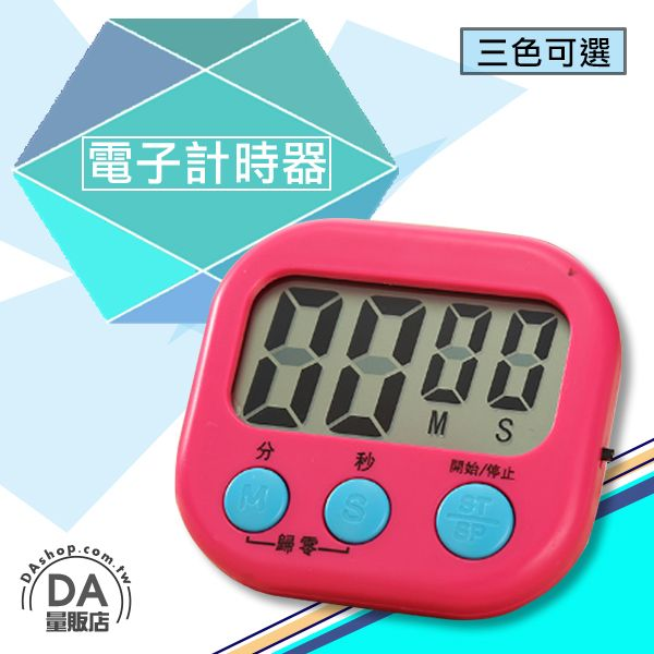 《居家用品任選四件88折》樂天最低價 烹飪 競賽 考試 珠心算 大螢幕 立式 計時器 粉紅色(V50-1117)