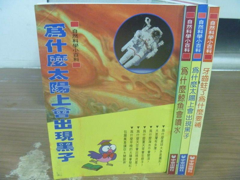 【書寶二手書T4/少年童書_JBR】為什麼太陽上會出現黑子_牙齒蛀了為什麼要補等_4本合售