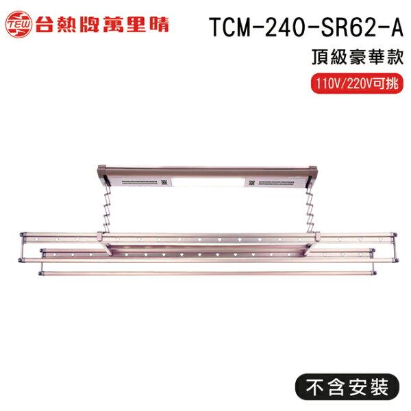 台熱牌萬里晴電動曬衣架機(TCM-240-SR62-A)(頂級豪華款)(DIY自行組裝)(110V220V二種電壓任選)