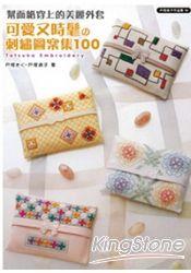 戶塚貞子^(19^)可愛又時髦的刺繡圖案集100
