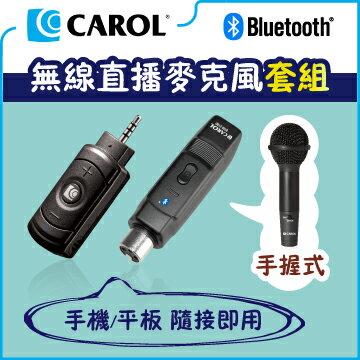 【CAROL】無線直播麥克風套組-手握式(首批限量10組-加贈音源轉接器)★手機平板隨接即用、38ms超低延遲、直線傳輸距離達20M