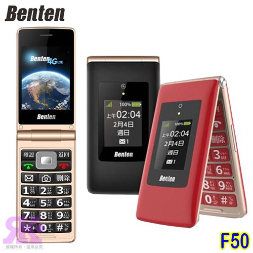 BENTEN F50 4G雙螢幕大鈴聲孝親機-贈原廠配件包(電池+充電座)+韓版包+指環支架+奈米抗菌噴劑