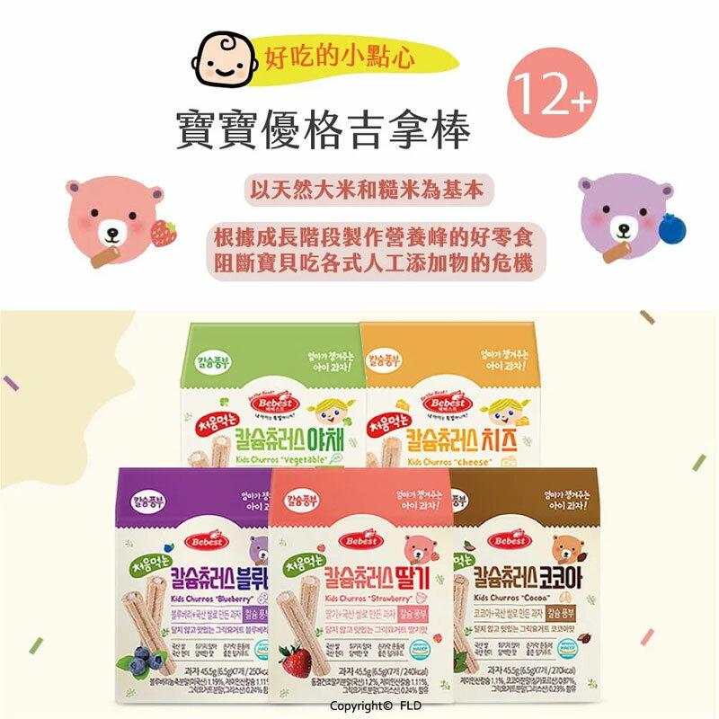韓國 Bebest 貝思 12m+ 寶寶優格吉拿棒-蔬菜 (6.5gx7袋)