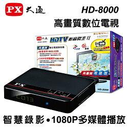 PX大通 HD-8000 高畫質數位電視接收機 影音教主II  HD頻道 智慧錄影 ★22台數位電視免費看