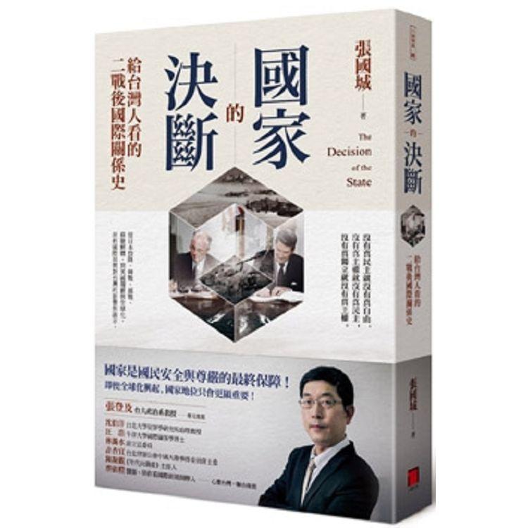 國家的決斷:給台灣人看的二戰後國際關係史