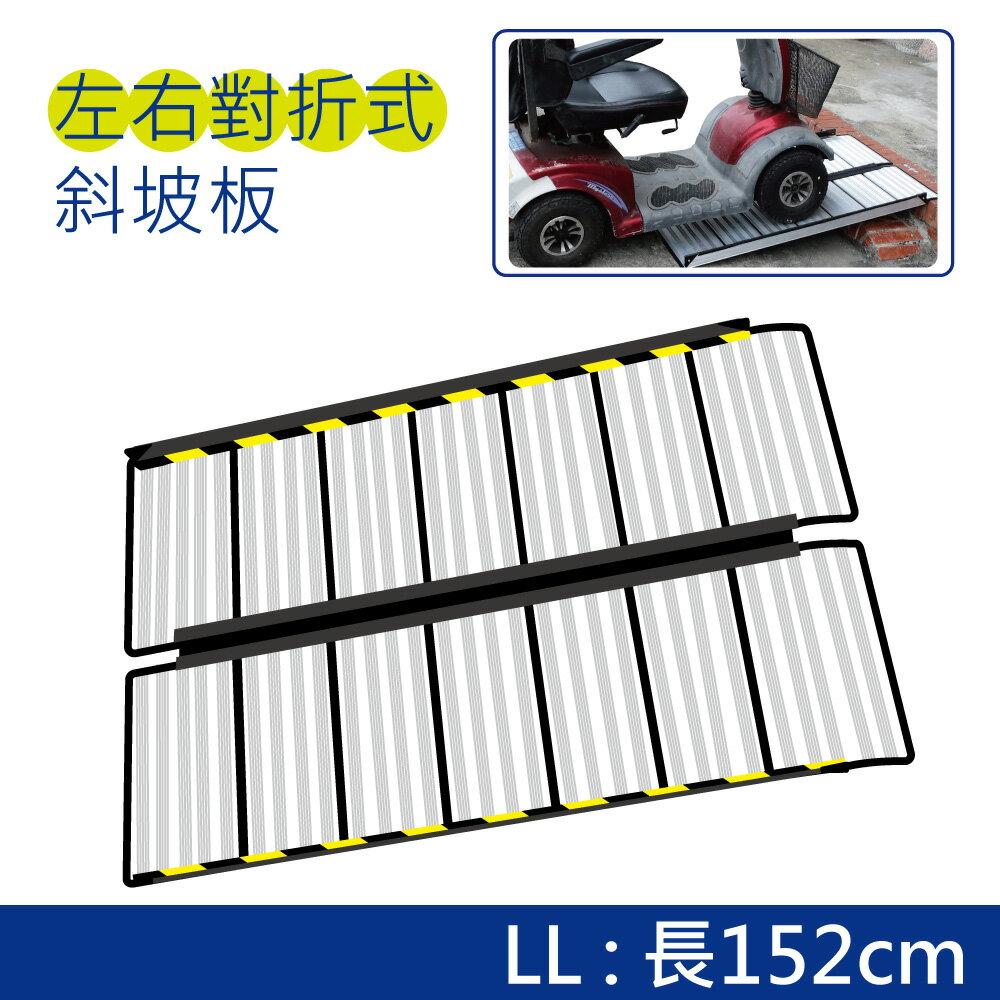 斜坡板 - 鋁合金 左右對折式 好提好背 平安一號 [ZHCN1909]