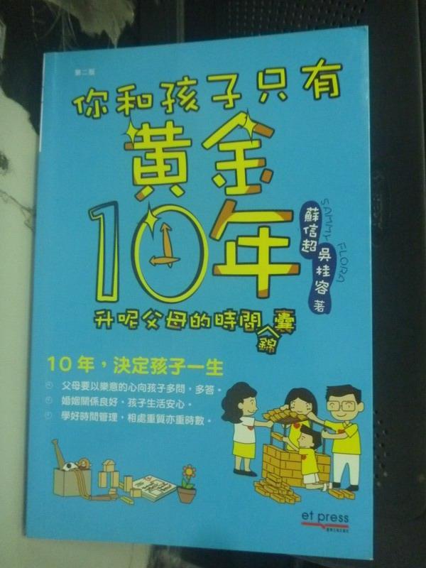 【書寶二手書T6/親子_JOT】你和孩子只有黃金10年_蘇信超, 吳桂容