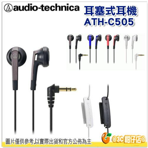 鐵三角 ATH-C505 耳塞式耳機 audio-technica 台灣鐵三角公司貨 保固一年 耳機