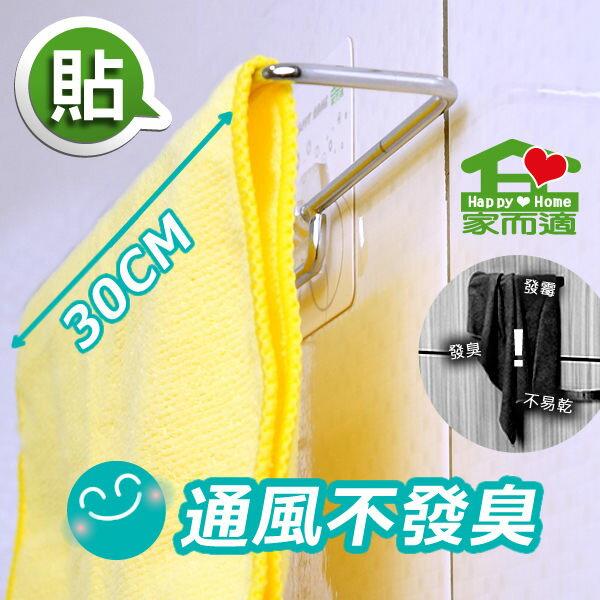 家而適廚房抹布放置架(1入)廚房浴室收納置物架抹布毛巾架不留殘膠重複貼適用免鑽孔鑽洞牆壁快速安裝