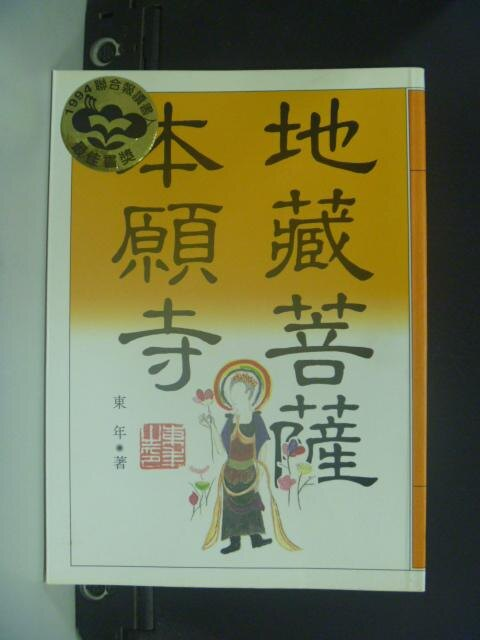 【書寶二手書T2/宗教_OHI】地藏菩薩本願寺_東年