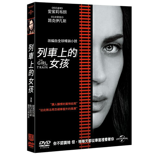 列車上的女孩 The Girl on the Train  DVD