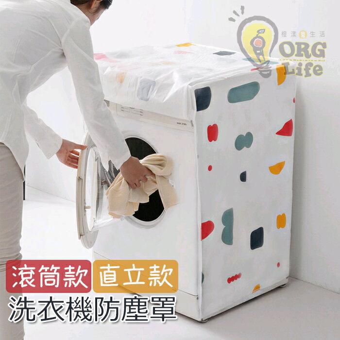 ORG《SD1760》洗衣機罩 滾筒洗衣機 傳統洗衣機 防塵罩 防塵套 洗衣機套 防水防曬 全自動洗衣機 單槽 渦輪