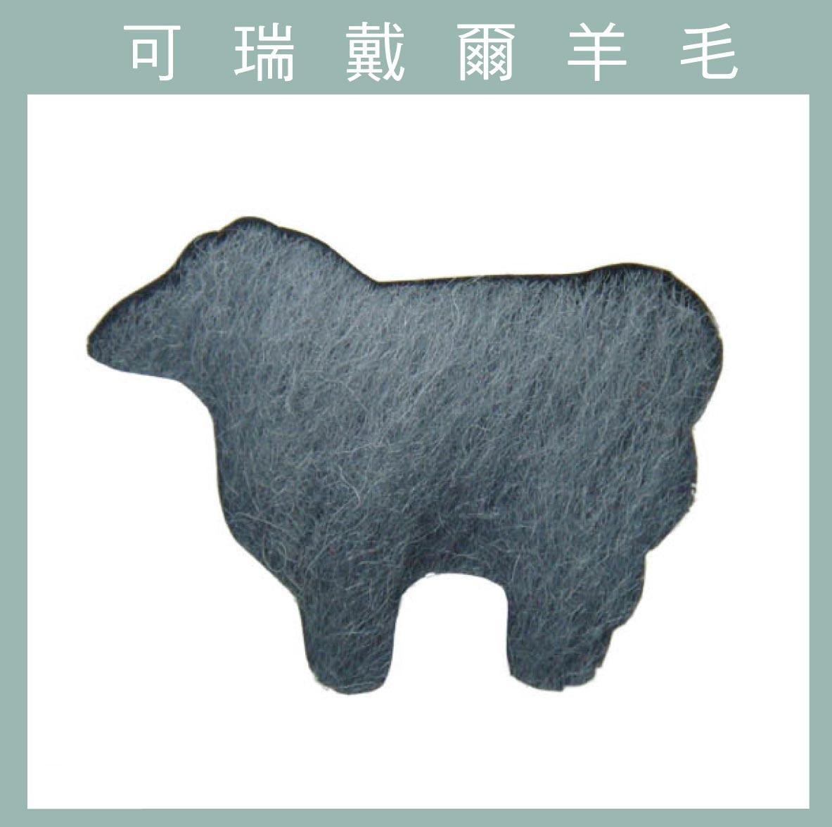 紐西蘭ASHFORD-可瑞戴爾羊毛[10克]C18灰色
